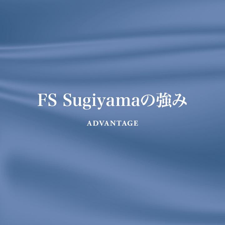 FSスギヤマの強み
